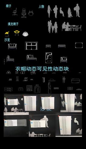 CAD装修素材动态块