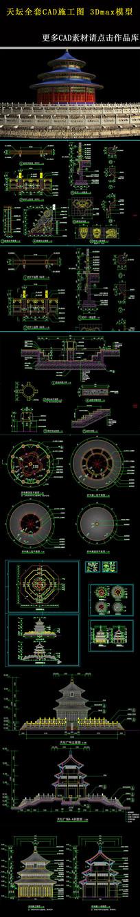 北京天坛CAD图纸+3DMAX模型