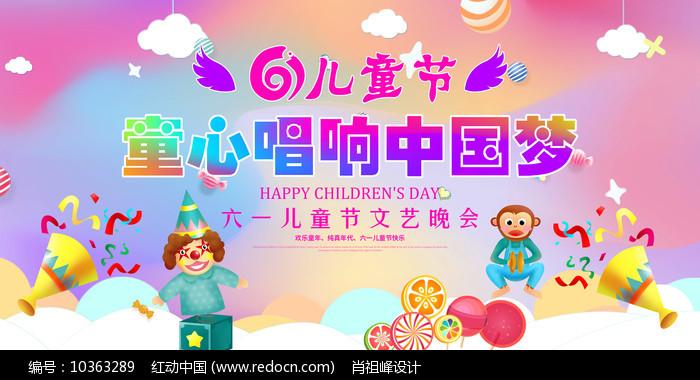 炫彩61儿童节文艺活动背景图片