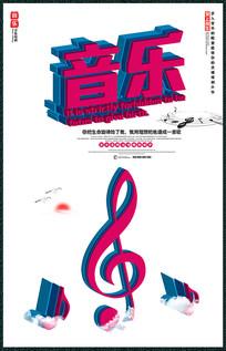 创意音乐宣传海报设计