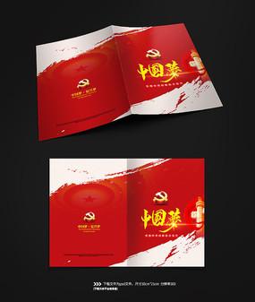 党建泼墨大气中国梦封面设计