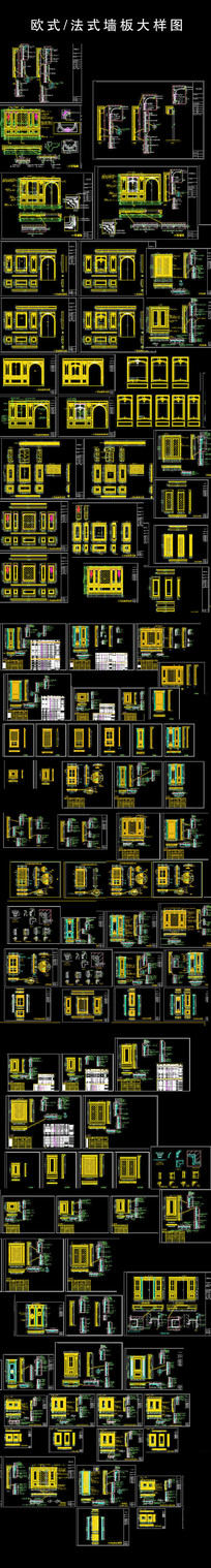 法式展廳墻板施工圖