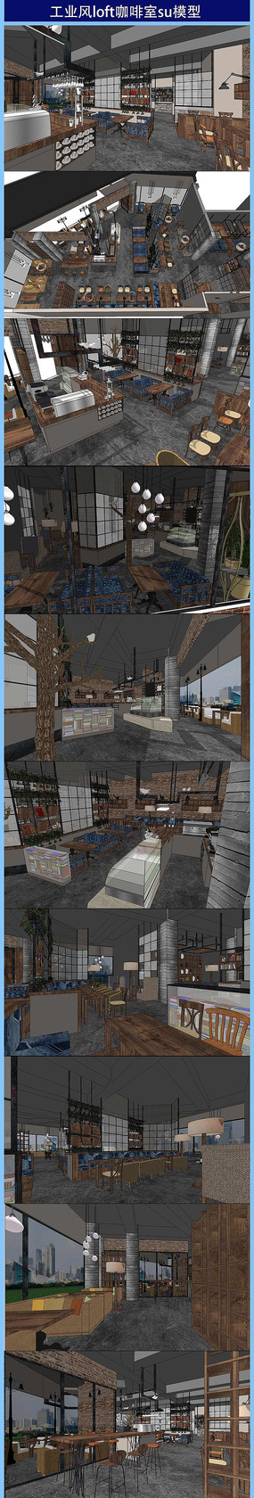 工业风loft咖啡室咖啡馆su