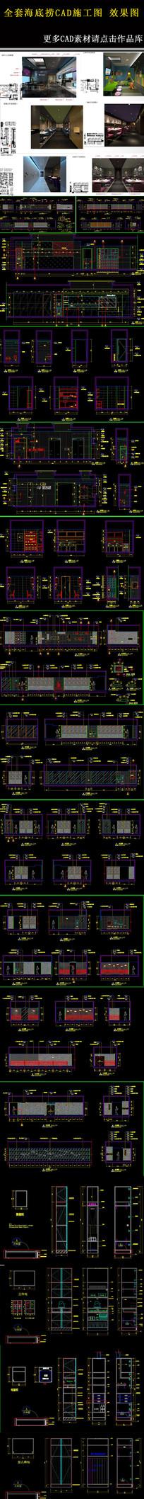 海底捞火锅餐厅CAD施工图 效果图