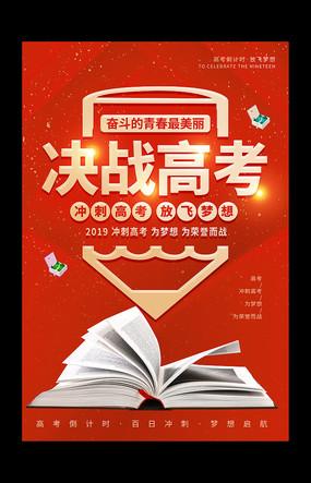 红色大气2019决战高考励志海报