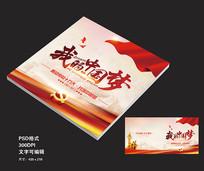 红色中国风我的中国梦党建宣传画册封面