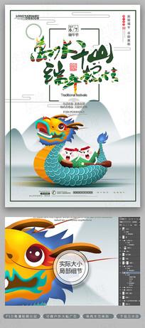 简约中国风粽情端午节海报
