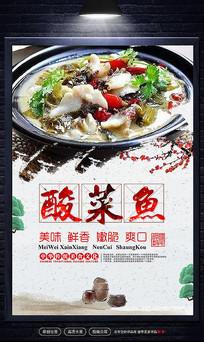 美味酸菜鱼美食海报设计