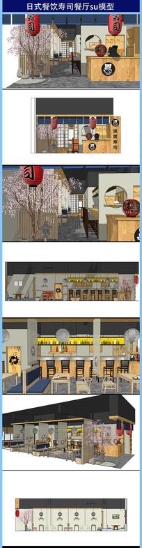日式餐饮寿司餐厅su模型