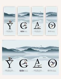 瑜伽文化宣传展板