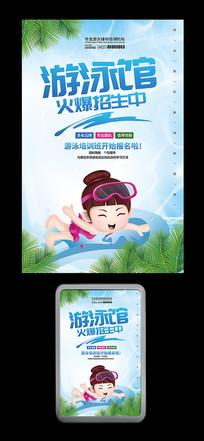 游泳火爆招生宣传海报