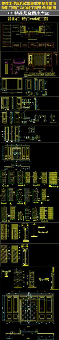 整体欧式美式电视背景墙隐形门暗门CAD