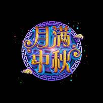 中秋节之月满中秋金色立体炫酷艺术字