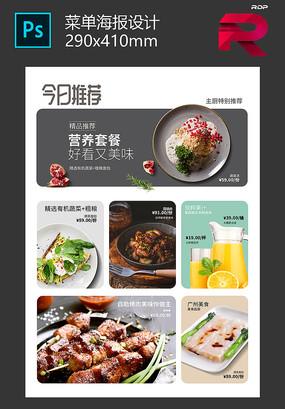 菜品推荐海报设计