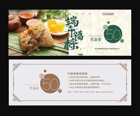 端午节粽子代金券优惠券