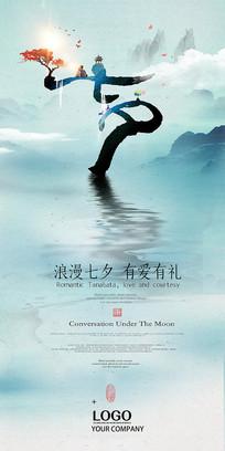 浪漫水墨风七夕海报设计