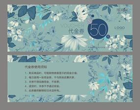 蓝色花卉时尚美容代金券