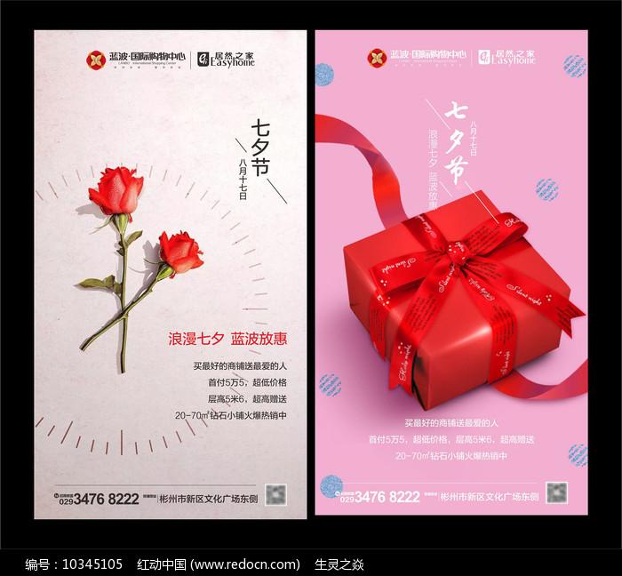 七夕节微信海报图片