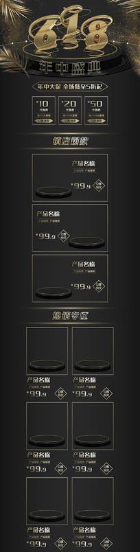 618化妆品天猫淘宝电商首页模板