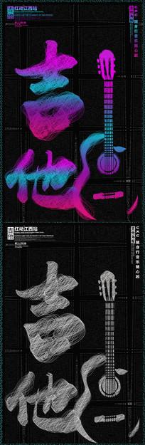 创意吉他宣传海报设计