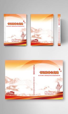 党建书籍封面设计