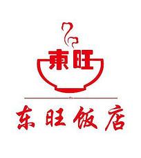 东旺饭店logo