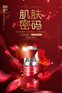 红色大气肌肤密码化妆品海报