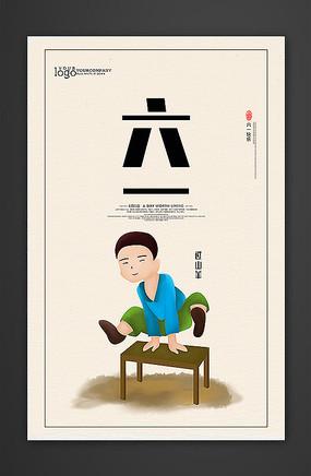 欢度六一儿童节海报设计