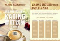 咖啡奶茶甜品宣传单模板PSD