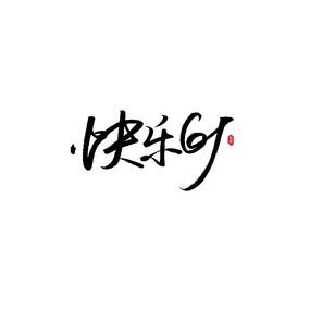 快乐61原创字