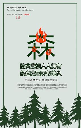 森林防火宣传海报