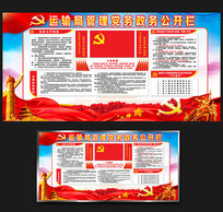 社区党务政务宣传栏
