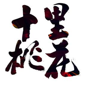十里桃花PNG书法字