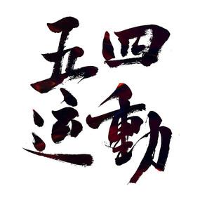 五四运动毛笔书法字