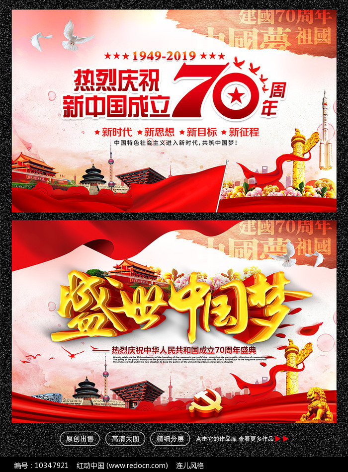 新中国成立70周年背景图片