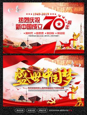 新中国成立70周年背景