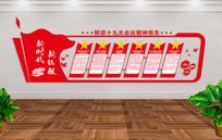 学习党的十九大会议党建文化墙