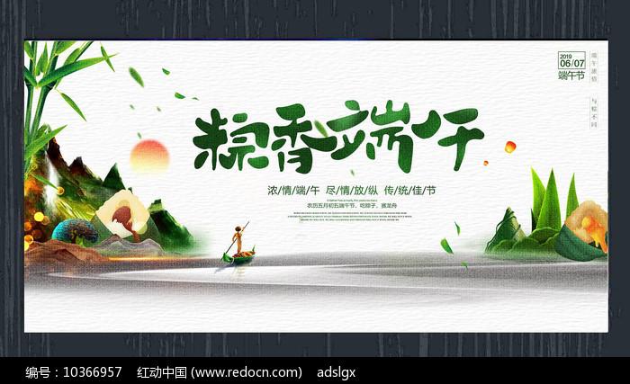 中国风粽香端午宣传海报图片