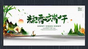 中国风粽香端午宣传海报