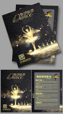 黑色精致舞蹈培训基地招生宣传单设计