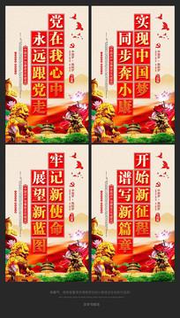 十九大宣传标语党建展板挂画
