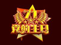 建党节之党的生日金色立体炫酷艺术字
