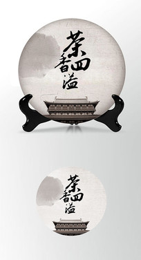 茶香简约茶饼包装棉纸内飞包装设计
