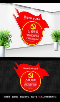 党员之家入党誓词文化墙