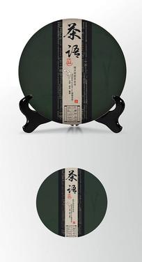 高端茶礼茶叶棉纸茶饼包装设计PSD