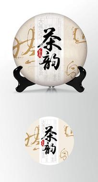 高端茶礼茶叶棉纸茶饼包装设计