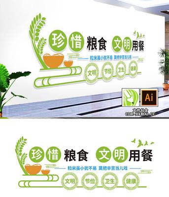 光盘行动节约粮食校园食堂文化墙