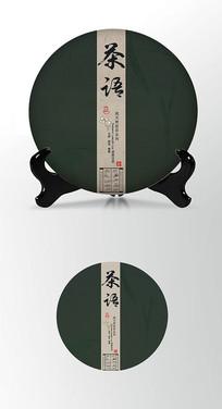 古色古香茶饼包装棉纸内飞包装设计PS