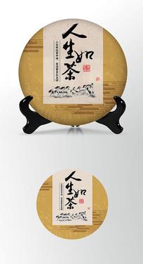 人生如茶茶饼包装棉纸内飞包装设计