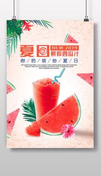 鲜榨西瓜汁促销海报